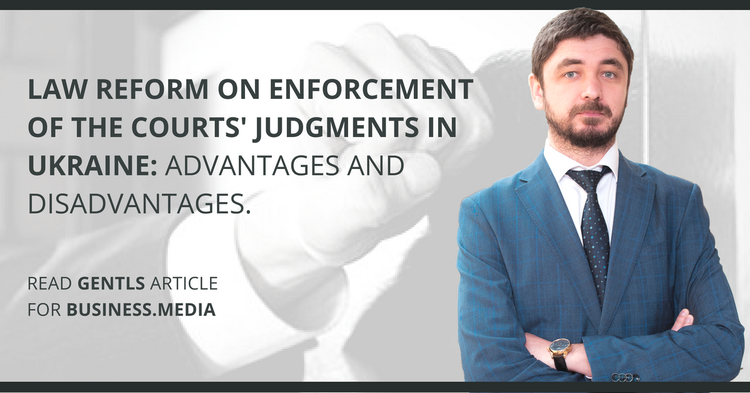 Law reform on enforcement of the courts judgments in Ukraine: advantages and disadvantages.