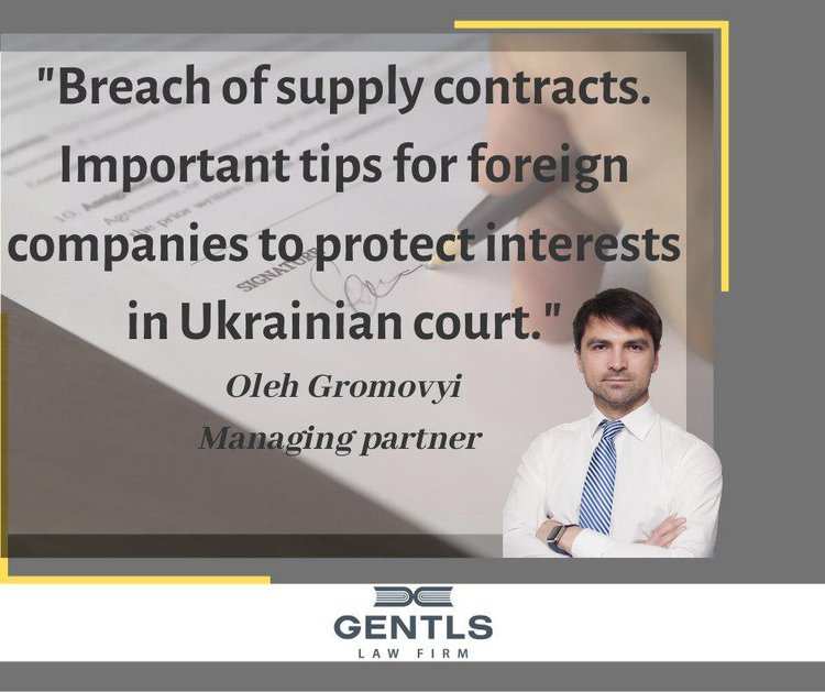 Breach of supply contracts. Important tips for foreign companies to protect interests in Ukrainian court